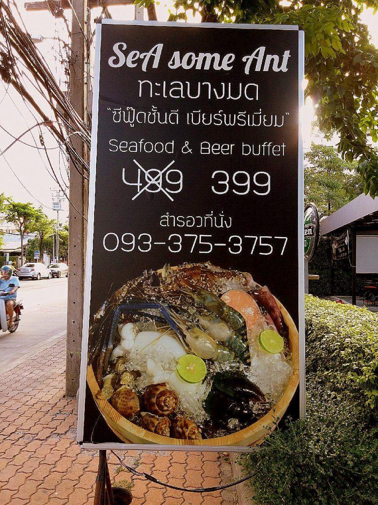 Sea Some Ant ทะเลบางมด บุฟเฟ่ อาหารทะเล