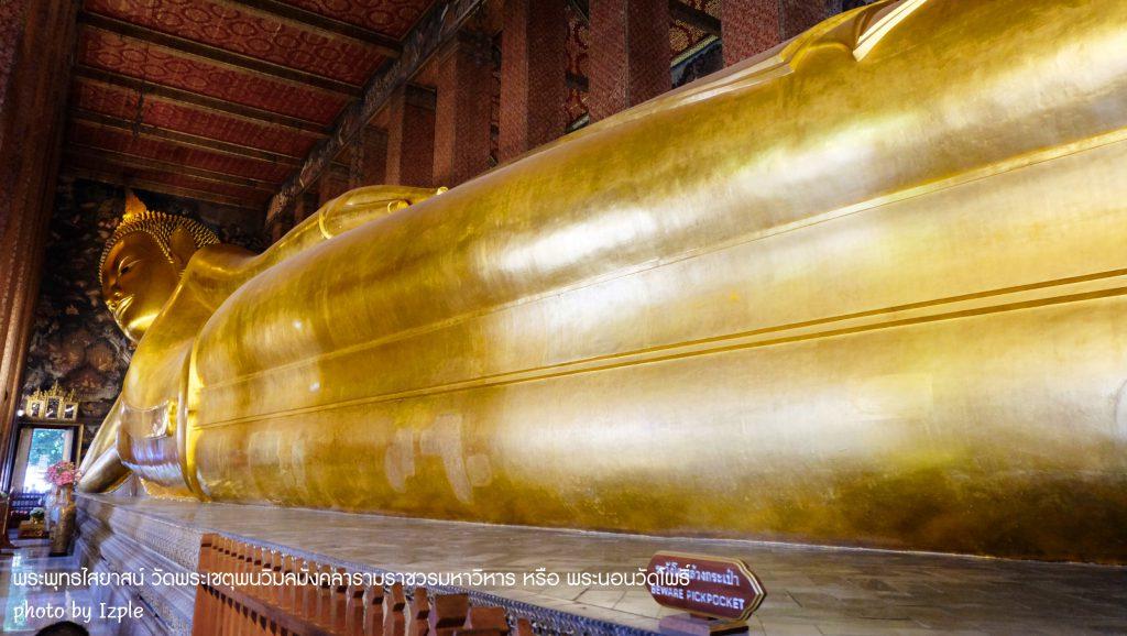 พระพุทธสยาสน์หรือพระนอนวัดโพธิ์