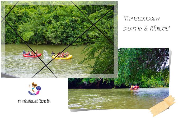 ล่องเรือยางแม่น้ำเพชรบุรี