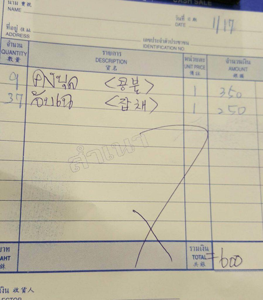 รีวิว ร้านอาหารเกาหลี 3355 แยกเหม่งจ๋าย