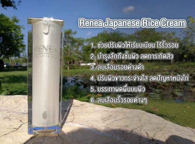 รีวิว-Renea-Japanese-Rice-Creamครีมรักเเร้ขาว-หัวเข่าขาว-ข้อศอกขาว