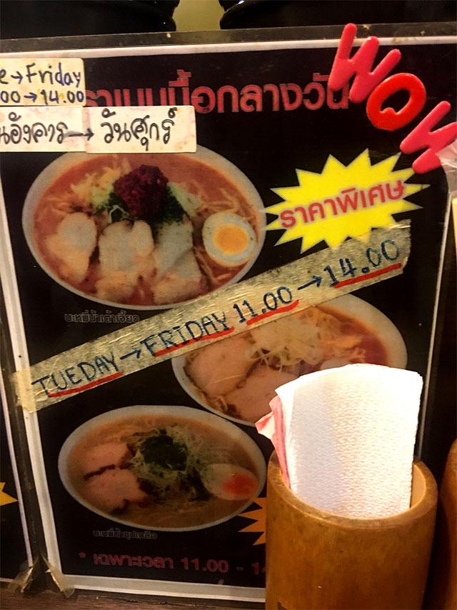 รีวิว-The-grand-ramen-umai-ร้านอาหารญี่ปุ่นจานยักษ์!!-ย่านสุขุมวิท-ราเมง