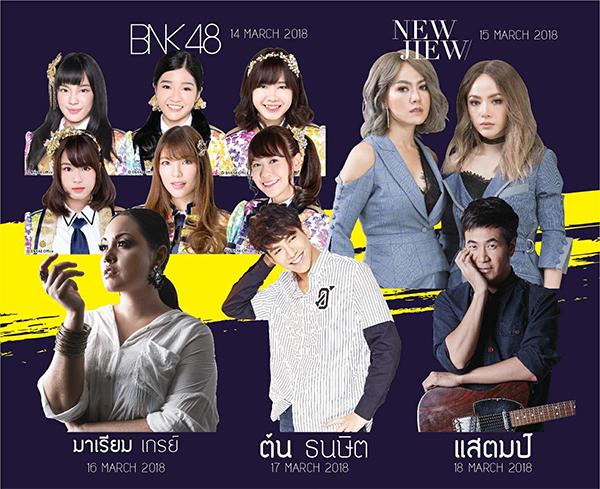 BNK48-WHATTHEFOODBANGKOK-มหกรรมอาหาร-artbox