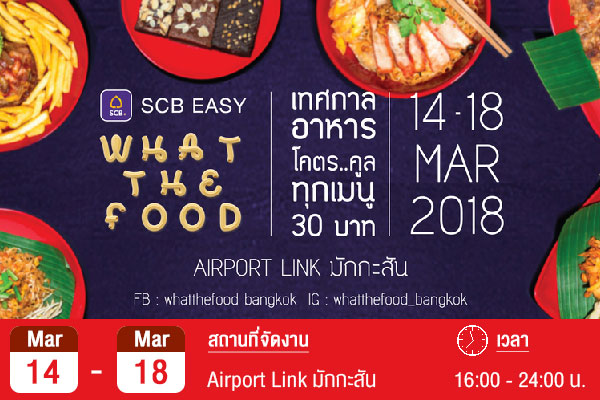 SCB-EASY-WTF-What-The-Food-festival-2018 event เดือน มีนาคม 61