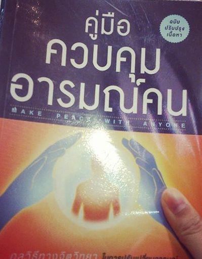 หนังสือคู่มือควบคุมอารมณ์คน