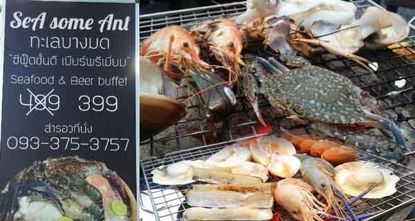 Sea Some Ant ทะเลบางมด บุฟเฟ่ อาหารทะเล พระรามสอง บางมด