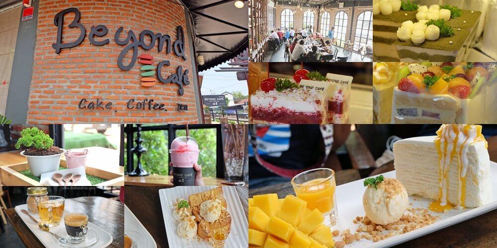 Beyond cafe (บียอนคาเฟ่)