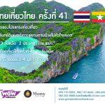 ไทยเที่ยวไทย ครั้งที่ 41