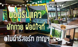 mida-resort-kanchanaburi--ไมด้ารีสอร์ท-กาญจนบุรี-ที่พักริมน้ำ-ที่พักราคาถูก