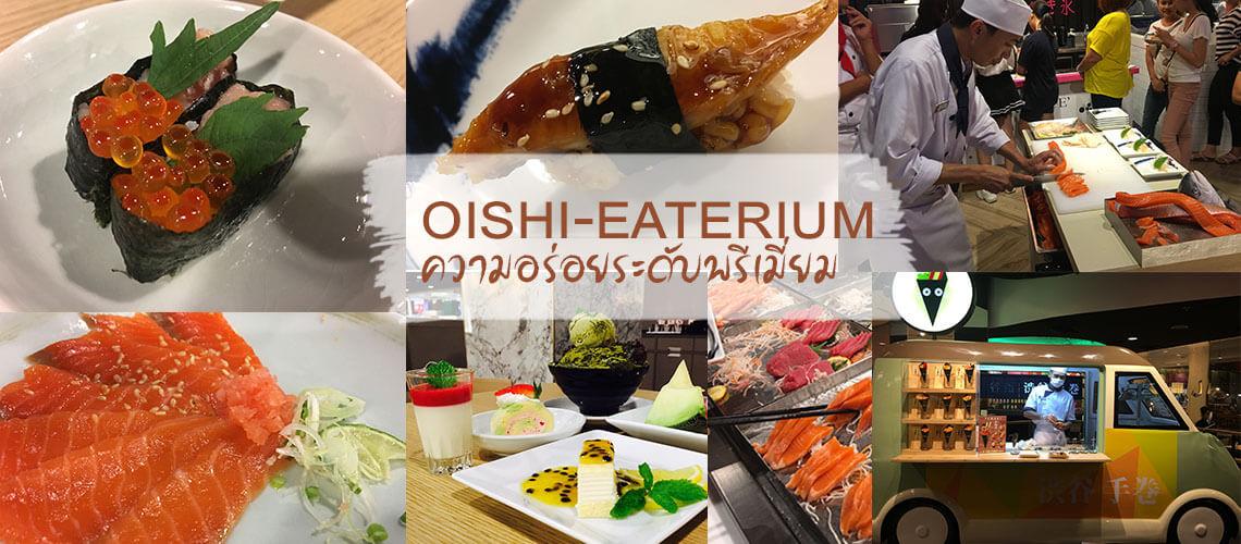 oishi-eaterium สาขาซีคอนสแควร์
