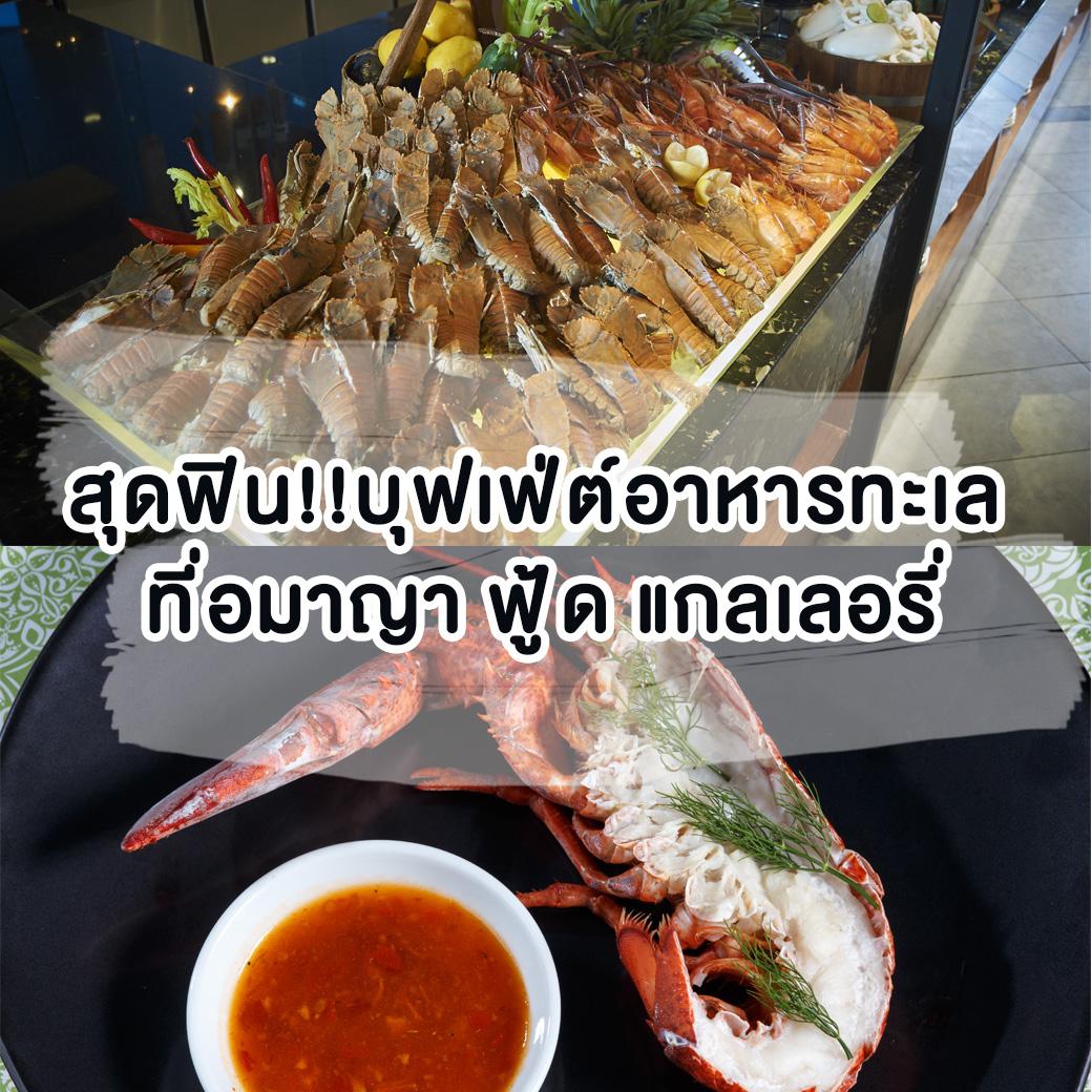 Amaya-Seafood-Night บุฟเฟ่ต์อาหารทะเล โรงแรมอมารี วอเตอร์เกท