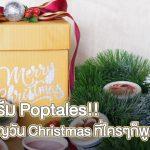 ไอศครีม Poptales ได้สร้างสรรค์ 12 Flavors of Christmas Gift Set