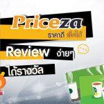 priceza เเอพเปรียบเทียบราคาสินค้า point reward ของรางวัล