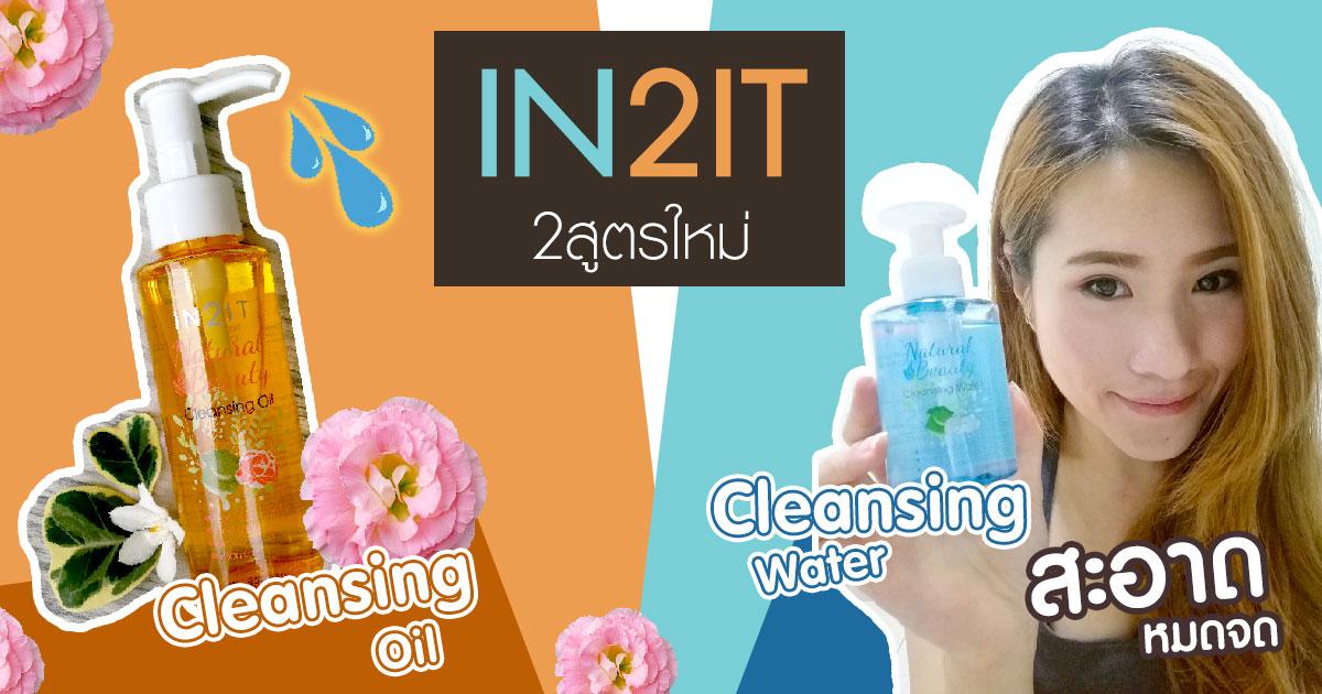 in2it-cleaning-ที่ทำความสะอาดเครื่องสำอาง-เเบบน้ำ-เเบบoil-สิวไม่อุดตัน