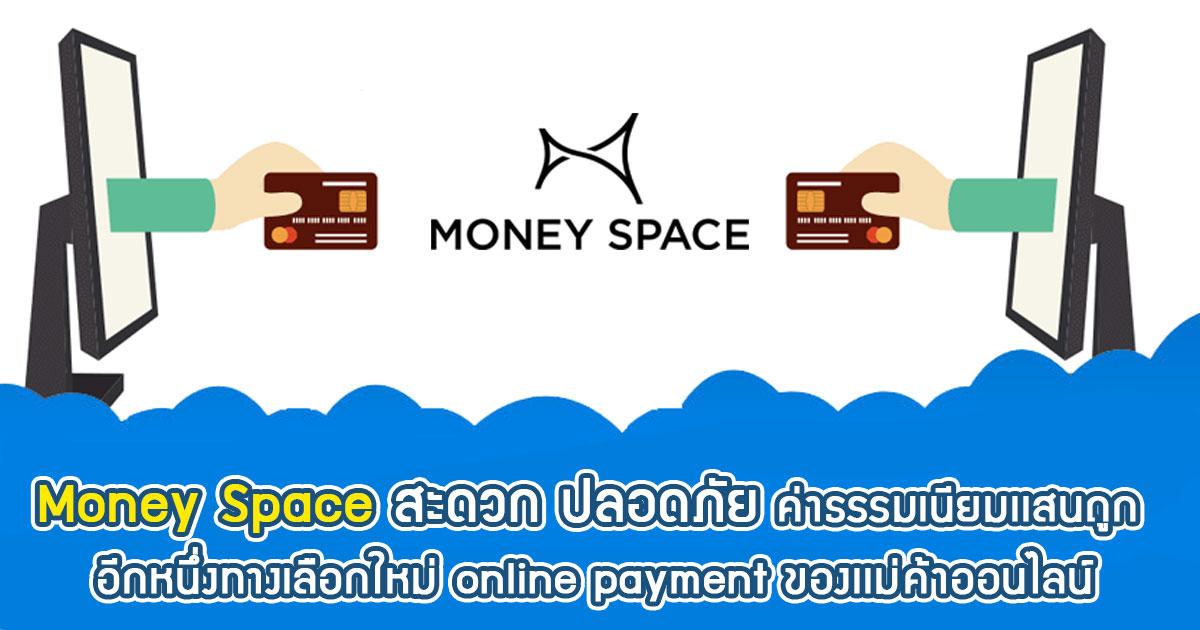 moneyspace-ร้านค้าออนไลน์-ชำระออนไลน์