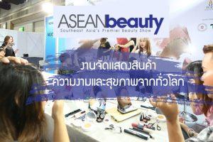 ASEANbeauty