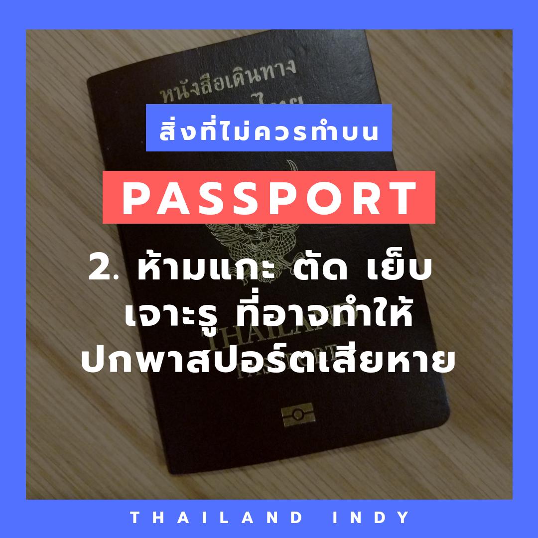 สิ่งที่ไม่ควรทำบน Passport (พาสปอร์ต)