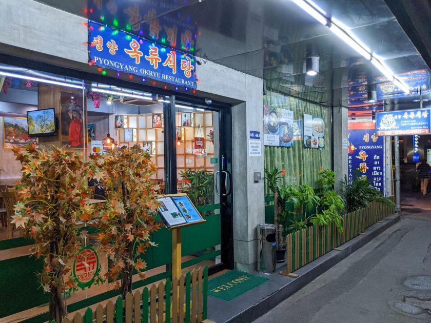 ร้านอาหารเกาหลีเหนือ ย่านสุขุมวิม Pyongyang Okryu Bangkok13
