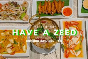 have-a-zeed