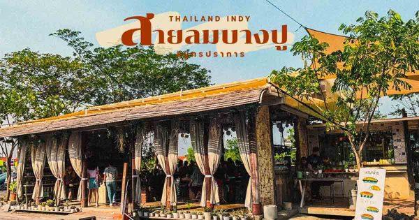 review-sailom-bangpu-samut-prakan